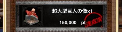 超大型巨人の像15万