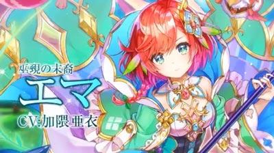 エマ(斧)