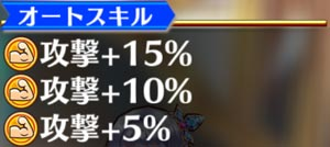 攻撃+30%アクセサリ